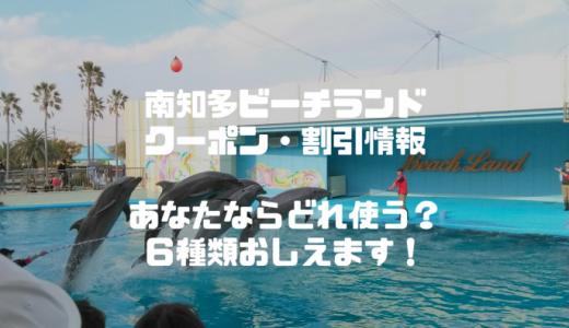 【2019年】南知多ビーチランド割引情報クーポンまとめ!