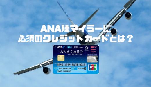 【ANAマイルを貯める!】ANA陸マイラーに必須のクレジットカードとは?