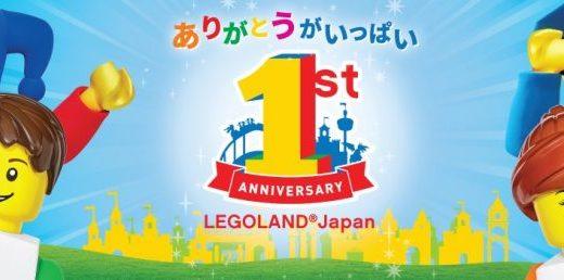 【2018年5月7日〜】レゴランドジャパン割引クーポン情報!最大半額50%オフになる!
