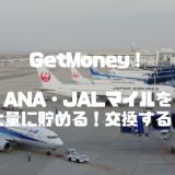 【2019/8月】「GetMoney!/げっとま」でマイルを大量に貯める・交換する!詳しく解説