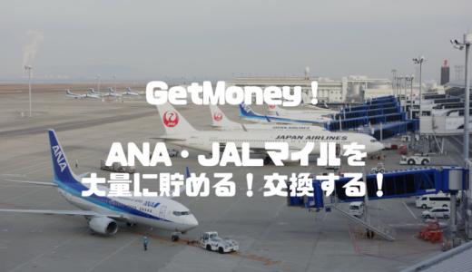 【2020/1月】「GetMoney!/げっとま」でマイルを大量に貯める・交換する!詳しく解説