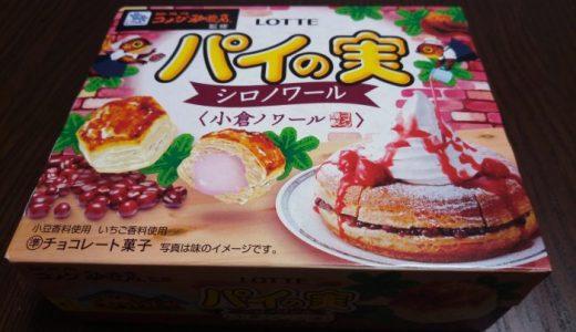 2018年4月17日発売レポ!パイの実×コメダ珈琲店シロノワール小倉ノワールを早速食べてみた!
