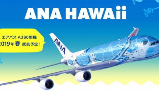 2019年春就航!ANAのエアバスA380ハワイ行きは恐怖の1階席オールエコノミー仕様