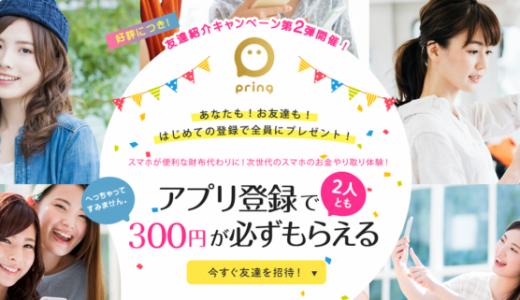 Pringの紹介キャンペーン復活!6/30までに400円もらっておこう!急げっ!