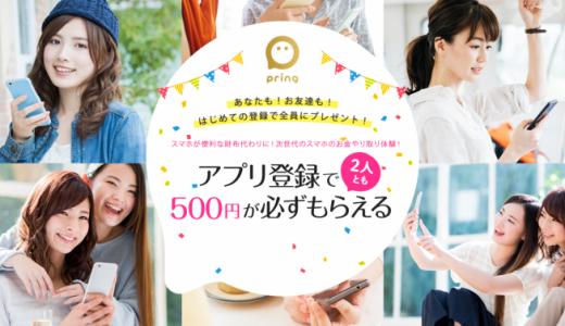 Pringの紹介キャンペーンまもなく終了!5/16までに600円もらっておこう!急げっ!