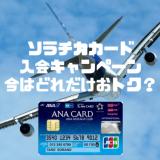 【2018/9月】ANA JCBソラチカカードの入会キャンペーンで最大29,550マイル+6,000円
