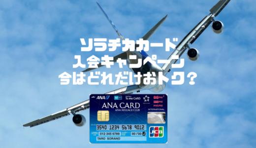 【2019/4月】ANA JCBソラチカカードの入会キャンペーンで最大49,000マイル+7,500円