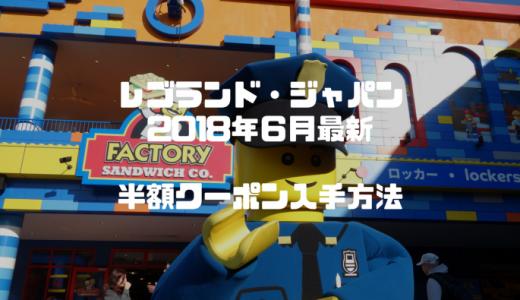 【2018/6月】レゴランド&シーライフ半額クーポン!プラス1000円ゲットする方法