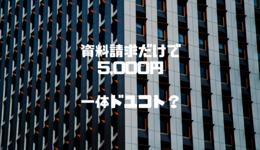 【人数限定】資料請求だけで5,000円もらえるって…一体ドユコト?しかも即P
