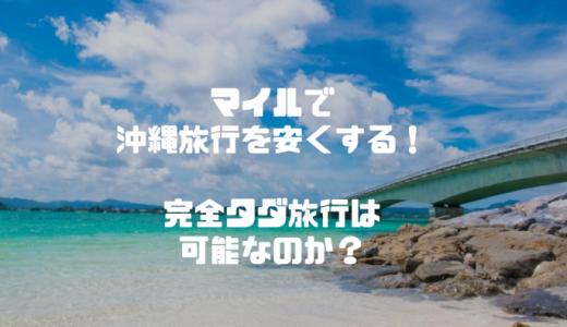 マイルで沖縄旅行を安くする!完全タダ旅行が可能なのか挑戦!