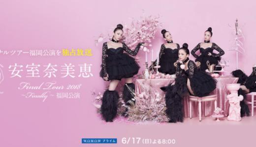 安室奈美恵にテレビで会える6月!ライブ観るなら無料WOWOWでしょ!