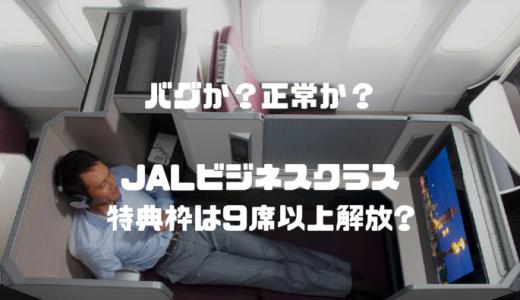 【バグか?正常か?】JALビジネスクラス特典枠は9席以上解放されているぞ!