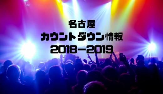 【2018−2019】名古屋カウントダウンイベント・ライブ年越しイベントまとめ愛知三重岐阜