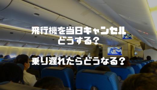 飛行機を当日キャンセル、どうしたらいい?もし乗り遅れたらどうなる?