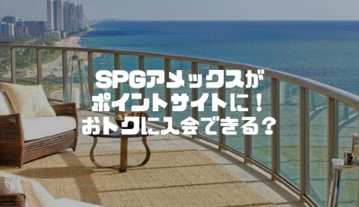 SPGアメックスがポイントサイトに!果たしてこの入会方法はお得なのか?