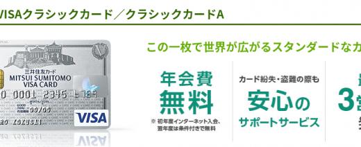 【実質年会費ずっと無料】三井住友VISAクラシックカードの新規発行で10,500円相当を獲得!