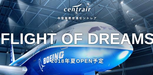 【セントレア】フライト・オブ・ドリームス最新情報!【2018年9月オープン】