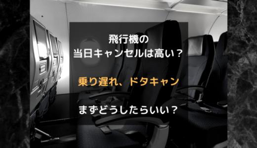 飛行機を当日キャンセル、どうしたらいい?もし乗り遅れたらキャンセル料はどうなる?