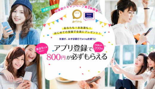 Pring紹介キャンペーン第3弾!7/31までに200円もらっておこう!家族でやれば1200円以上になるぞ!