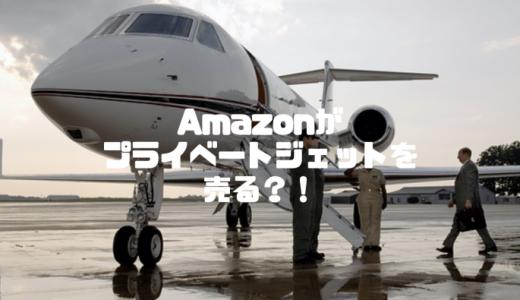 【速報!】7月のAmazonプライムデーの注目商品は初の試み!プライベートジェットで行く旅行商品が登場!