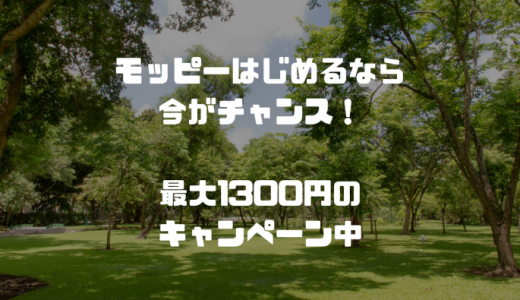 2018年夏|モッピー新規入会キャンペーン!登録で最大1300円分のポイントゲットできる!