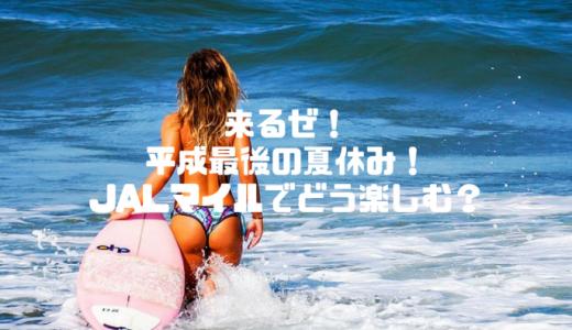 夏休みにまだ間にあう!JALマイルの楽しい使い方を考えてみた【航空券・沖縄旅行・ミステリーツアー・工場見学】
