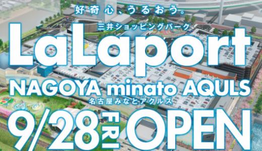 三井ショッピングパークセゾンカード新規発行でマイルをゲット!年会費無料カードなのにこんなにおトク!