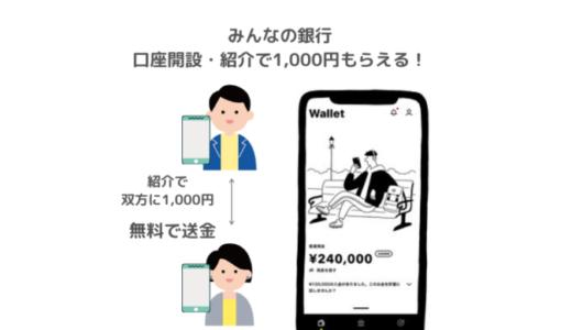 【みんなの銀行】紹介コードで1,000円もらえる!やり方を解説します。