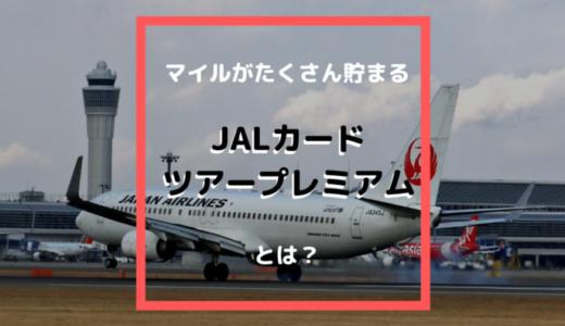 JALカードツアープレミアムなら格安航空券・HIS・エクスペディアでもマイルがたくさん貯まる!