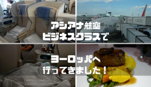 【搭乗記】アシアナ航空ビジネスクラス。長距離・長時間のヨーロッパ路線での体験談【エアバスA380】