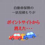 自動車保険の比較見積もりがポイントサイトから消えた?