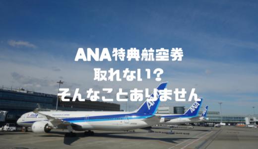 【裏ワザ不要】ANA特典航空券は取れない?家族4席分をマイルを取る方法はコレ