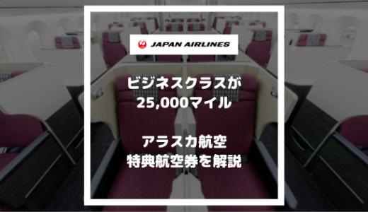 アラスカ航空の特典航空券を解説!JALビジネスクラスがわずか25,000マイルで乗れる