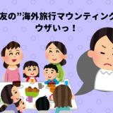幼稚園ママ友の海外旅行マウンティング話がウザい件について