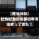 【民泊体験】ピカピカの京都の町家に泊まる!こりゃ住みたい