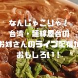 なんじゃこりゃ!台湾・麺線屋台のお姉さんのライブ配信がおもしろい!