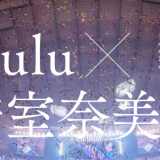 Huluの2週間無料体験で安室奈美恵の引退スペシャル映像を観る!