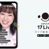 元欅坂46・今泉佑唯さん、17(イチナナ)に登場するってよ!