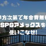 使い方次第で年会費無料も!SPGアメックスをあなたは使いこなせますか?