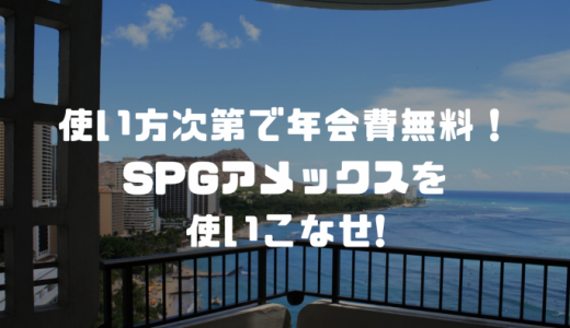 【Spgアメックス】大満足の33,480円!カード年会費の元がキッチリ取れる優秀クレジットカード