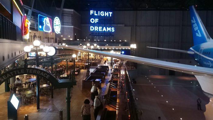 セントレアで暇つぶしにフライトオブドリームス
