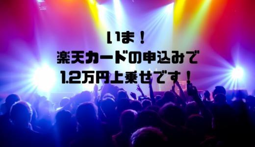 楽天カードの申込みで1.2万円上乗せする方法がある!
