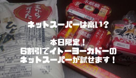 【3,000円引き!】イトーヨーカドーのネットスーパーがお得にお試しできます。