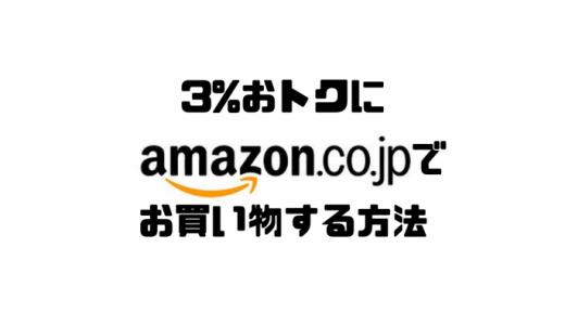 【節約術】3%おトクにAmazonでお買い物する方法