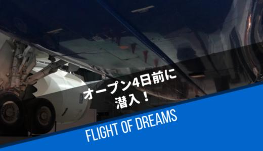 【先行イベント訪問!】オープン前のFLIGHT OF DREAMSを一足早くお見せします!