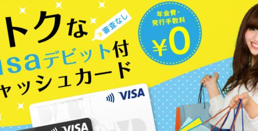 【申込み5分で3,500円】GMOあおぞらネット銀行デビットカードを作るだけ!