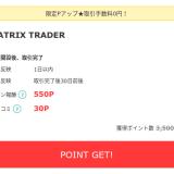 【モッピーで1.1万円!】JFXマトリックストレーダーの申込と取引方法、結果報告!