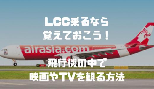 【エアアジア乗る人必見!】機内で無料で映画を観る方法は2つ!