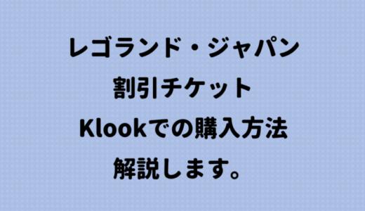 レゴランド・ジャパンの割引チケット。Klookでの購入方法を解説します。