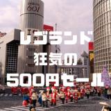 【狂気】レゴランド500円セールやるぜっ!結局、入場料はトータルでいくら?